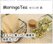 モリンガ 茶