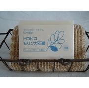 トロピコモリンガ石鹸 月桃100g